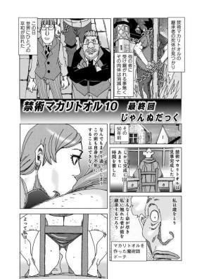 Kinjutsu Makari Tooru 10 | Forbidden Technique: Let It Slide 10