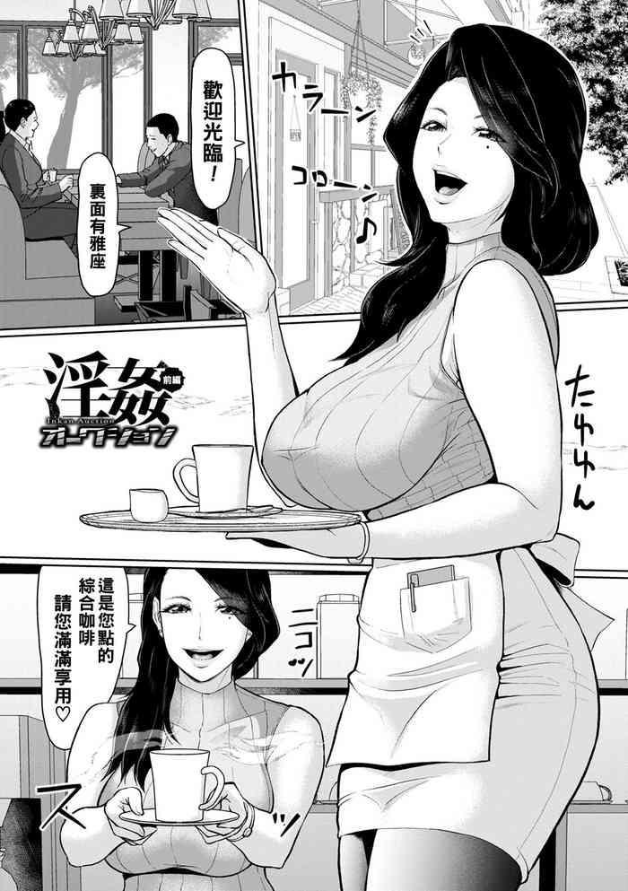淫姦オークション 前編(Chinese)
