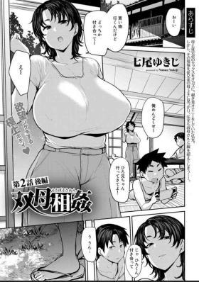 Soubo Soukan 3 | Twin mothers incest 3