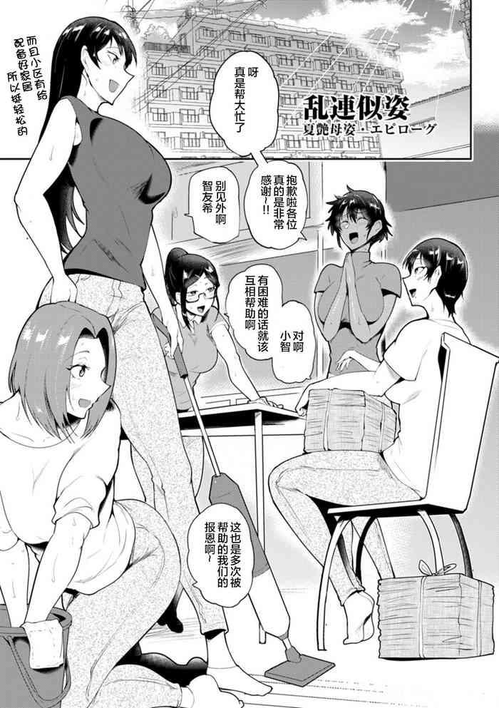 乱連似姿  Kaenboshi・エピローグ