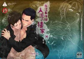 Kitan Jikenroku Hitotara no Sumika Ni