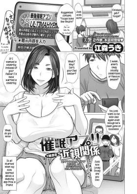 Saimin Apuri de Hajimaru Kinshin Kankei | Hypnosis app begins an incestuous relationship