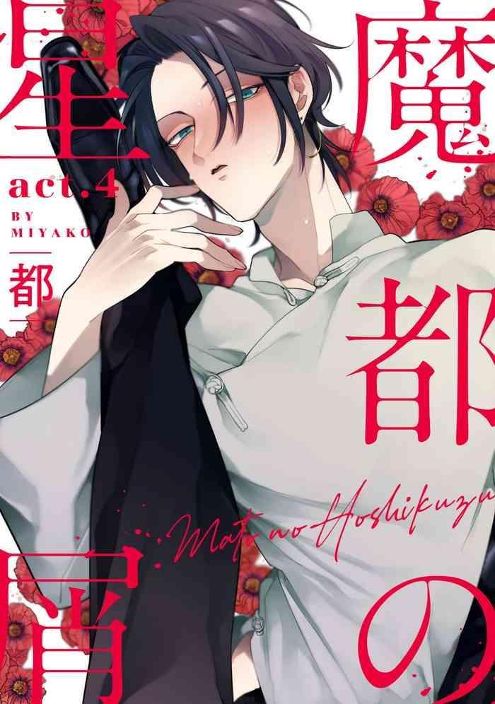 Mazu no Hoshikuzu | 魔都的星尘 act.4-5
