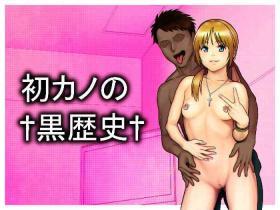 Hatsukano no Kurorekishi | Dark Past of First Love