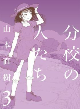 Bunkou no Hito-tachi Vol. 3 Chapter 29