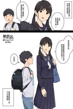 Toshishita no Boku ni Otona na Koto o Oshiete kureru Osananajimi ni Onee-san