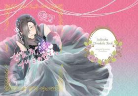 Zenbu, Natsumi no Sei