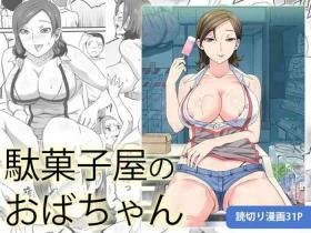 Dagashichan   The Sweets Lady