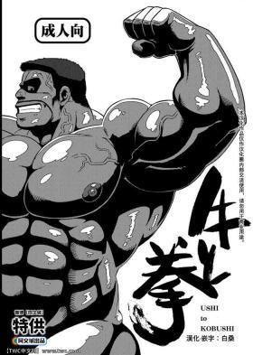 Ushi to Kobushi
