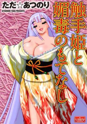 Shokushu Hime to Kobi Doku no Motenashi | The Tentacle Princess and Love Poison Hospitality
