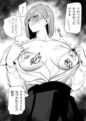 Odosa reta Kugisaki Nobara ga okasa reru dake