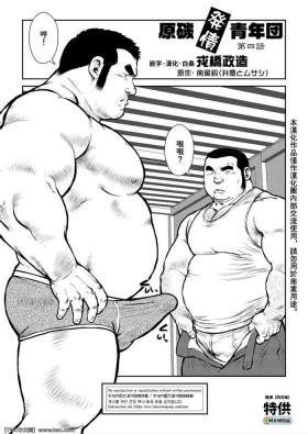 Hara Iso Hatsujou Seinendan Dai 4-wa