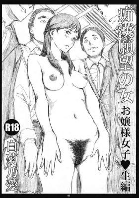 Chikan Ganbou no Onna Ojou-sama Joshikousei Hen Shiragiku Noa