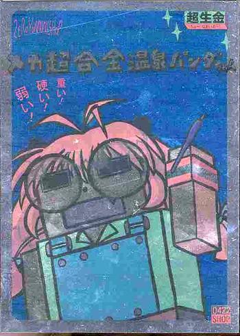 Mega Chougoukin Onsen Panda-chan