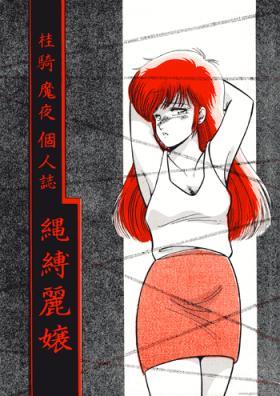 Nawa Baku Reijou