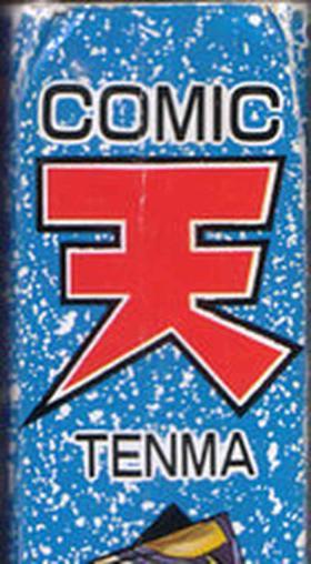 COMIC Tenma 1998-08