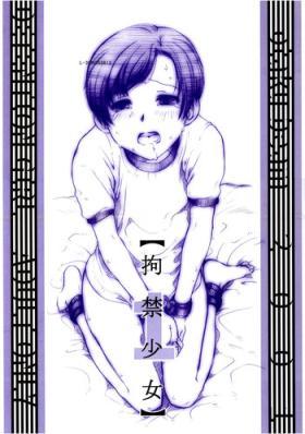 Koukin Shoujo 1 - Detention Girl 1