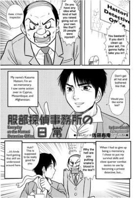 Hattori Tantei Jimusho no Nichijou   Everyday at the Hattori Detective Office