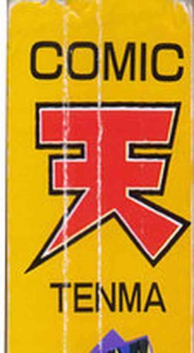 COMIC Tenma 1998-07