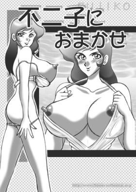 Fujiko ni Omakase