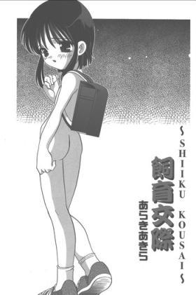 Shiiku Kousai