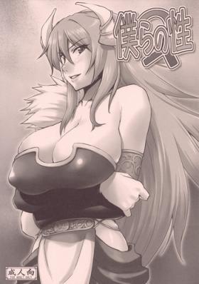 Bokura no Sei