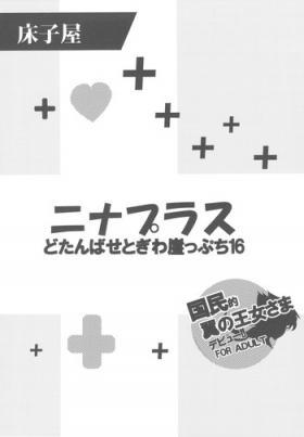 Dotanba Setogiwa Gakeppuchi 16 Nina Plus