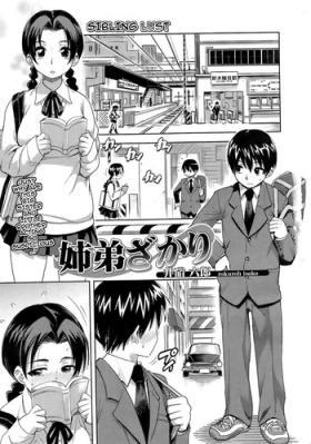 Kyoudaizakari | Sibling Lust