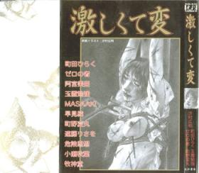 Hageshikute Hen vol.1