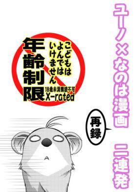Yuuno X Nanoha Manga Nirenpatsu