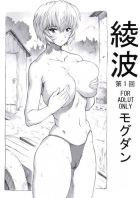 Ayanami Dai 1 Kai