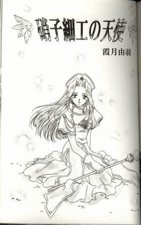 Garasu Saiku no Tenshi