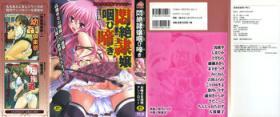 Monzetsu Reijou Musebinaki Ojousama Ryoujoku Anthology