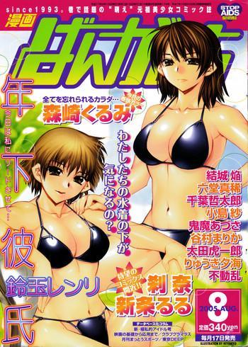 Manga Bangaichi 2005-08