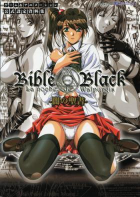 Bible Black バイブルブラック ゲーム&アニメーション公式設定資料集