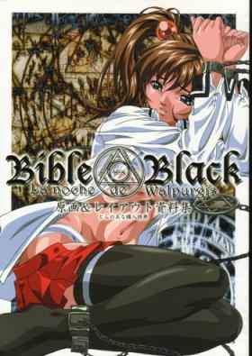 BibleBlack バイブルブラック 虎の穴購入特典 原画_レイアウト資料集