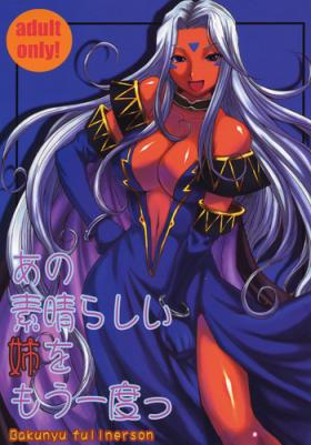 Ano Subarashii Ane wo Mou Ichido | One More Time With the Beautiful Sister