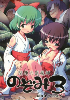 Kaiun no Taimashi Nozumi 3
