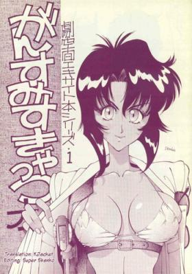 Geki Kuukan Excite Hon Series 1 - Gunsmith Cats Hon