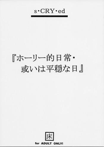 Holy-teki Nichijou Aruiwa Heion'na Hi