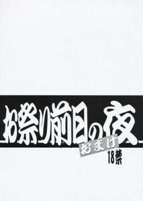 Omatsuri Zenjitsu no Yoru Omake Ban