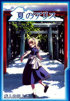 Natsu no Alice   Summer Alice