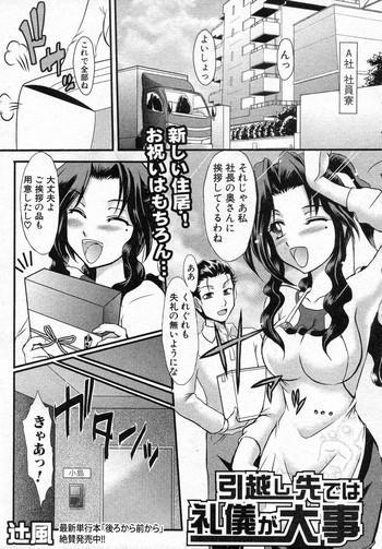 Hikkoshi saki dewa Reigi ga Daiji
