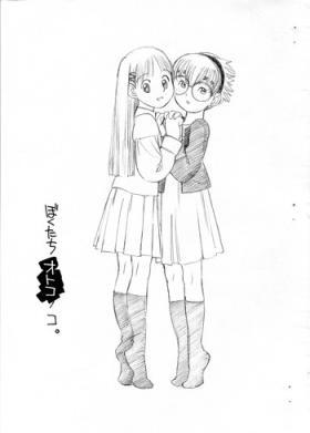 Bokutachi Otokonoko