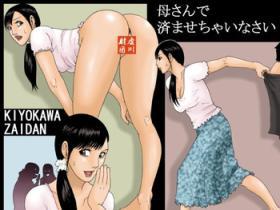 Long Kaa-san de Suma Sechainasai Free Hardcore