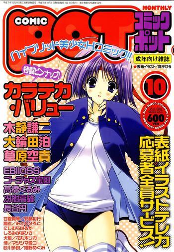 Comic Pot 2003-10 vol 26