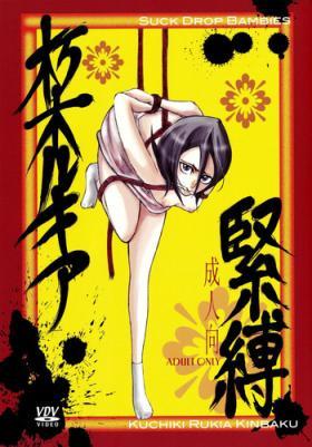 Kuchiki Rukia Kinbaku