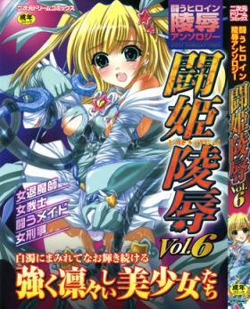 Tatakau Heroine Ryoujoku Anthology - Toukiryoujoku 6