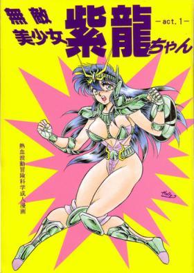 Muteki Bishoujo Shiryuu-chan 1~3 Soushuuhen