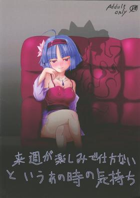 Raishuu ga Tanoshimi de Shikatanai Toiu Ano Toki no Kimochi